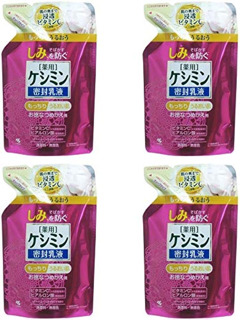 冷蔵する実行する安西【まとめ買い】ケシミン密封乳液 詰め替え用 シミを防ぐ 115ml 【医薬部外品】【×4個】