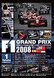 F1 Grand Prix 2008 vol.1 [Rd.1~6] [DVD] 画像