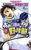 最強!都立あおい坂高校野球部(17) (少年サンデーコミックス)