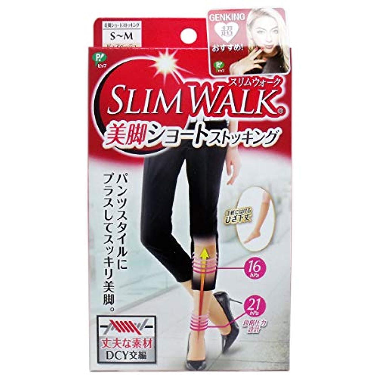工業化するワット熱スリムウォーク 美脚ショートストッキング S-Mサイズ×2個セット