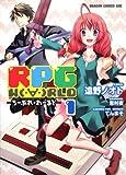 RPG  W(・∀・)RLD ―ろーぷれ・わーるど―(1)<RPG  W(・∀・)RLD ―ろーぷれ・わーるど―> (ドラゴンコミックスエイジ)