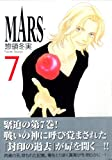 MARS ―マース―(7) (講談社漫画文庫) 画像