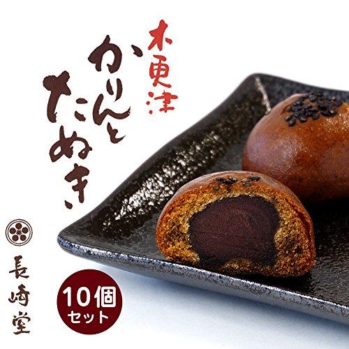 口コミ で広がる 木更津 長崎堂 献上銘菓 「かりんとう饅頭」 10個セット