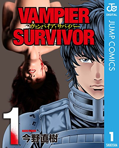 ヴァンパイア・サバイバー 1 (ジャンプコミックスDIGITAL)