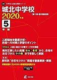 城北中学校 2020年度用 《過去5年分収録》 (中学別入試問題シリーズ M5)
