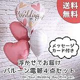 バルーン電報 結婚式 記念日ハート 風船 パステルピンク ホワイト 4点セット メッセージカード付 ヘリウムガス入り ウエディング 飾り付け 浮かせてお届け