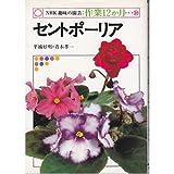 セントポーリア (NHK趣味の園芸・作業12か月)