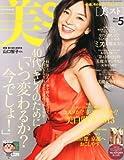 美ST (ビスト) 2013年 05月号 [雑誌]