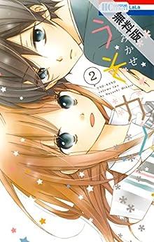 うそカノ【期間限定無料版】 2 (花とゆめコミックス)