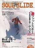 ソウルスライド2011 (SJテクニックシリーズ No. 96)