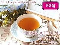 【本格】紅茶 ダージリン:マカイバリ茶園 ファーストフラッシュ SFTGFOP1 SPL ORGANIC DJ18/2017 100g