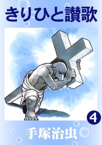 きりひと讃歌 4の詳細を見る
