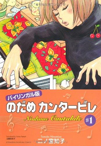 バイリンガル版 のだめカンタービレ〈1〉 (KODANSHA BILINGUAL COMICS) (講談社バイリンガル・コミックス)の詳細を見る