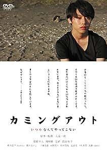 カミングアウト [DVD]