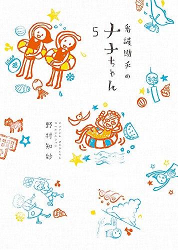 看護助手のナナちゃん 5 (ビッグコミックススペシャル)の詳細を見る
