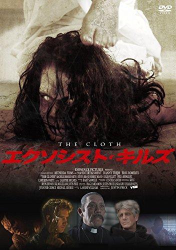 エクソシスト・キルズ [DVD]