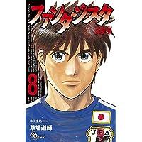 ファンタジスタ ステラ 8 (少年サンデーコミックス)