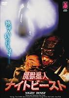 魔獣星人ナイトビースト [DVD]