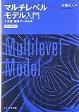 マルチレベルモデル入門―実習:継時データ分析