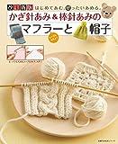 棒針編みに挑戦!