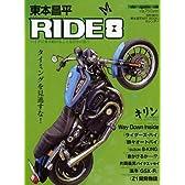 東本昌平 RIDE 8―バイクに乗り続けることを誇りに思う (8) (Motor Magazine Mook)