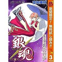 銀魂 モノクロ版【期間限定無料】 3 (ジャンプコミックスDIGITAL)