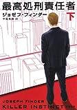 最高処刑責任者〈下〉 (新潮文庫)