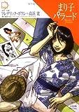 まり子パラード (Ohta comics)