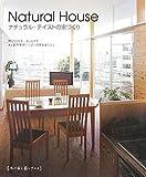 Natural House ナチュラル・テイストの家づくり―木の家に暮らすの本 画像