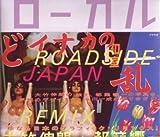 ローカル―ROADSIDE JAPAN珍日本紀行リミックス版