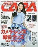 CAPA(キャパ) 2016年 07 月号 [雑誌]