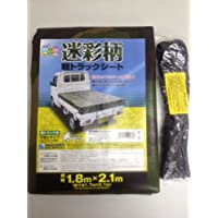 迷彩柄 軽トラックシート 1.8x2.1m