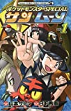 ポケットモンスターSPECIAL サン・ムーン 1 (てんとう虫コロコロコミックス)
