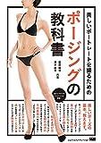 美しいポートレートを撮るためのポージングの教科書〈女性モデルの魅力を最大に引き出すポージングのルールとテクニック〉