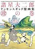 諸星大二郎 ナンセンスギャグ漫画集 / 諸星 大二郎 のシリーズ情報を見る