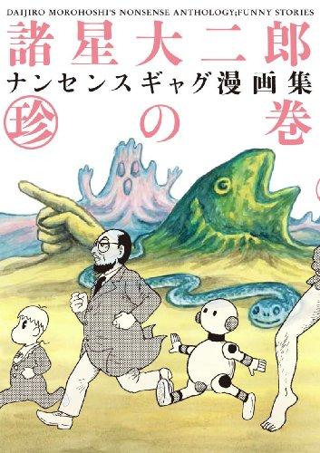 諸星大二郎 ナンセンスギャグ漫画集・珍の巻の詳細を見る