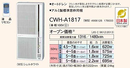 コロナ(CORONA) ウインドエアコン (冷暖房兼用タイプ) 液晶リモコン付 シェルホワイト CWH-A1817(WS)