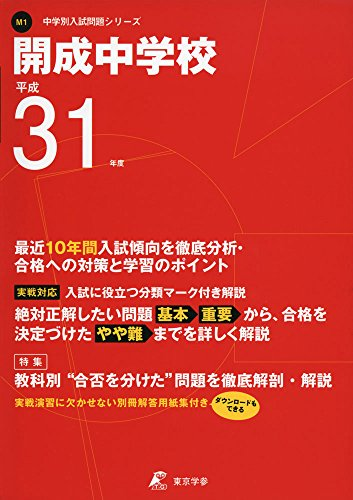 開成中学校 平成31年度用 【過去10年分収録】 (中学別入試問題シリーズM1)