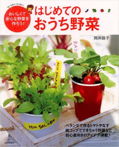 はじめてのおうち野菜―おいしくて安心な野菜を作ろう! (別冊すてきな奥さん)の詳細を見る