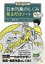 重ね地図でわかる! 日本列島のしくみ 見るだけノート
