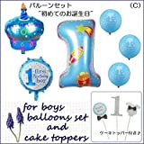 C 男の子 ファースト バースデー バルーン トッパーセット 風船 1才 1歳 一才 一歳 誕生日 演出 飾り 数字 赤ちゃん プレゼント