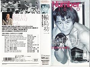 炎のチャンピオン・輪島功一 [VHS]