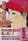 京都・沖縄殺人事件 (講談社文庫)