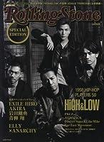 ローリングストーン日本版スペシャルエディション 完全保存版『HiGH&LOW』の世界 ~EXILE TRIBEの飽くなき挑戦~ (saita mook)
