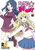 ひょうい☆ドン! 2 (チャンピオンREDコミックス)