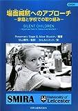 場面緘黙へのアプローチ―家庭と学校での取り組み
