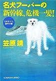 名犬フーバーの新幹線、危機一髪 (光文社文庫)