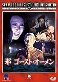 邪 ゴースト・オーメン [DVD]