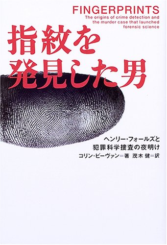 指紋を発見した男―ヘンリー・フォールズと犯罪科学捜査の夜明け