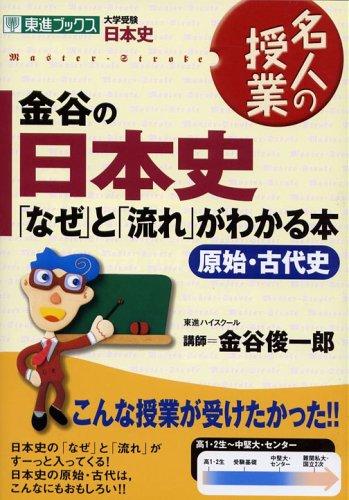 金谷の日本史「なぜ」と「流れ」がわかる本―原始・古代史 (東進ブックス―名人の授業)の詳細を見る